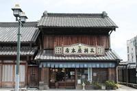 蔵の街*(栃木市) - 空のはしっこ