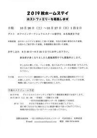 秋のホツマホームステイ(10/26-10/27)を開催 - 私の街一宮の国際交流