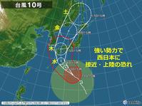 台風10号★地球の風 - 月夜飛行船