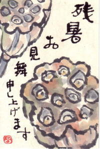台風10号 - 気まぐれ絵手紙