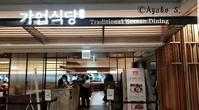 ひとり旅6月の韓国5泊6日その6~韓国料理フードコート「家業食堂(カオッシッタン、가업식당)」@仁川空港第1ターミナルをご紹介します。 - OST評論家 モンタンKOREA