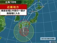 台風10号接近の為、臨時休業いたします。 - DAKOTAのオーナー日記「ノリログ」