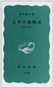 高木惣吉の「太平洋海戦史」 - 世の中おもしろい・凡人の記録