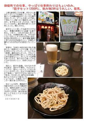 御徒町での仕事、やっぱり仕事終わりはちょいのみ。「餃子セット1200円」、飲み物2杯はうれしい。龍馬。