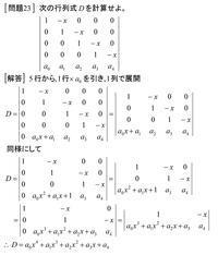 行列式を解く<18>問題23 - 齊藤数学教室「算数オリンピックの旅」を始めませんか?