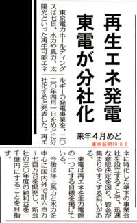 再生エネ発電東電が分社化/東京新聞 - 瀬戸の風