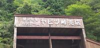 塔ノ岳トレッキング - スサキハウスサービスほのぼのブログ