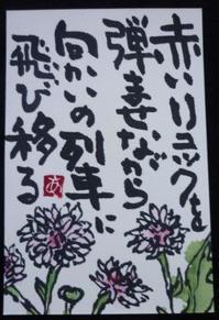 葉月「菊」えてがみどどいつ - 気ままな読書ノート、絵手紙with都々逸と