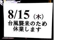 明日15日台風の為臨時休業いたします。 - すみこのすみっこ