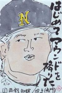 甲子園9日目ピッチャーって大変よね - ムッチャンの絵手紙日記