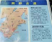 熊野古道波田須の道~新鹿 - かさぶたろぐ