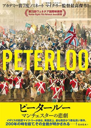 ピータールー マンチェスターの悲劇   シネマの世界<第966話> - 心の時空