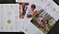 【東川町】君の椅子プロジェクト - 美的生活研究所
