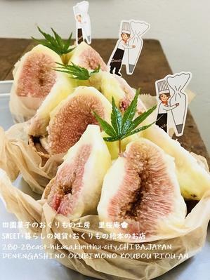 いちじくのタルト…千葉県 君津産いちじくで… - 田園菓子のおくりもの工房 里桜庵