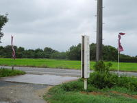 「台風10号190815」 - 自然卵農家の農村ブログ 「歩荷の暮らし」
