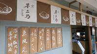 京豆富不二乃、La maison Jouvaud, The Tofu restaurant Fujino and the cafe La maison Jouvaud. - latina diary blog