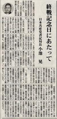 日本共産党・小池書記局長の終戦記念日・談話を画像でお知らせします - ながいきむら議員のつぶやき(日本共産党長生村議員団ブログ)