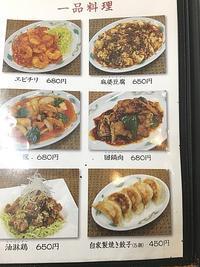 餃子ライスセット - ビバ自営業2