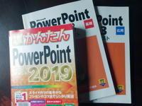 パワーポイント - てんてまり@Up.town