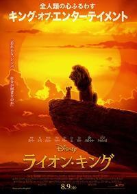「ライオン・キング」 - ひとりあそび