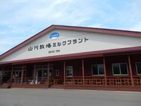夏の函館二泊三日の旅7山川牧場ミルクプラントとローストビーフサンド - ふつうの生活 ふつうのパラダイス♪