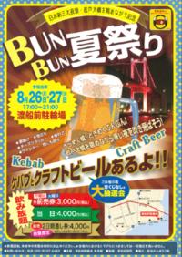 夏祭りへ行こう!! - 北九州商工会議所 若松SCブログ