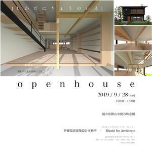 9/28(土)に福井県勝山市にてオープンハウスを開催致します。 - たのしいけんちくを、もっと。   伊藤瑞貴建築設計事務所