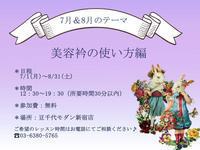 ◆8月ワンポイントレッスン◆   『美容衿の使い方』開講中~~!! - 豆千代モダン 新宿店 Blog