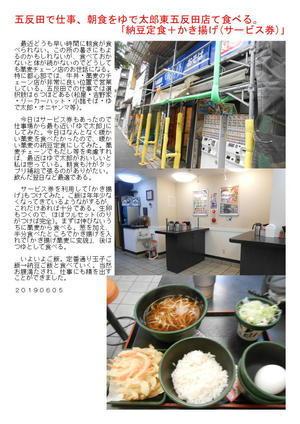 五反田で仕事、朝食をゆで太郎東五反田店て食べる。「納豆定食+かき揚げ(サービス券)」