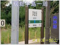【房総半島一周】木更津から館山まで【内房線】 - お散歩アルバム・・夏空の下で