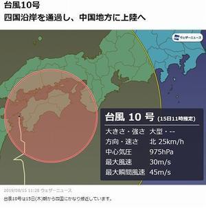 台風からの避難―町内での呼びかけは? - あじさい通信・ブログ版