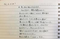 8月15日の夢 「うえの」「赤いコート」「木村拓哉さん」 - 降っても晴れても