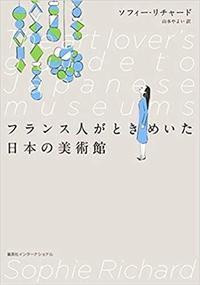 「フランス人がときめいた日本の美術館」 - SUGAR & BUTTER