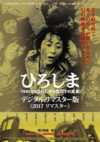 『ひろしま-1945年8月6日、原爆雲の下の真実-』地獄、あらわになる地獄の有様 - 鴎庵