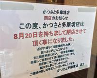 町田多摩境:「かつさと多摩境店」2019年8月20日閉店・・・ショック!!! - CHOKOBALLCAFE