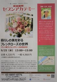 家庭画報セブンアカデミー「暮らしの美を彩るフレンチローズの世界」のご案内 - バラとハーブのある暮らし Salon de Roses