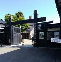 藤田記念庭園でかき氷 - サイトウ商店Ⅱ