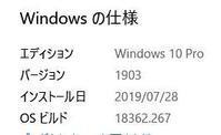 20190815 【Windows10】バージョンアップ - 杉本敏宏のつれづれなるままに
