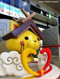 shimanekko@izumo-airport - Shin2 Limited
