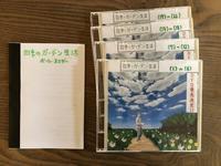 奥にしまいこんでいた、DVD『 四季のガーデン生活 』 - 雑木林の家から-nishio