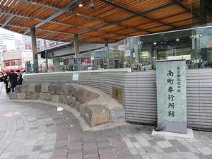 南町奉行所跡(新江戸百景めぐり?)  - 気ままに江戸♪  散歩・味・読書の記録