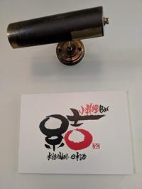「奈良酒fesVol.6 小料理Bar結」@名古屋 - しっぽばぁばの日常