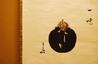 消夏此一味 - 懐石椿亭 公式weblog北陸富山の懐石料理屋