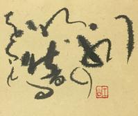 街路樹、騒ぐ…        「風」 - 筆文字・商業書道・今日の一文字・書画作品<札幌描き屋工山>