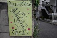 Bistro Coco 路地裏東京都渋谷区神宮前/ビストロ ~ 表参道近辺をぶらぶら その1 - 「趣味はウォーキングでは無い」