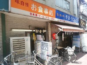 平和島駅前「信濃路」 - サマースノーはすごいよ!!