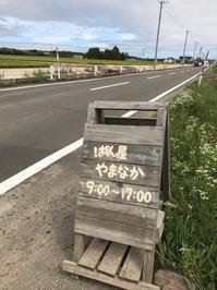 'ぱん屋やまなか' - 横浜パン教室tocotoco〜ワンランク上のパン作り〜