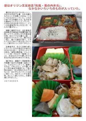 昼はオリジン五反田店「和風・幕の内弁当」。なかなかいろいろのものが入っていた。