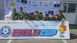 EXILE CUP 2019【北海道大会】 - 菊水サッカースポーツ少年団ブログ