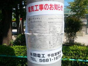 電気工事のお知らせ(2019年8月22日~24日) - 北上野二丁目町会(山伏町会)青年部